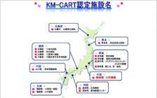 KM-CART_new_th2