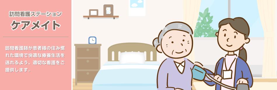 訪問看護ステーション ケアメイト 訪問看護師が患者様の住み慣れた環境で快適な療養生活を送れるよう、適切な看護をご提供します。